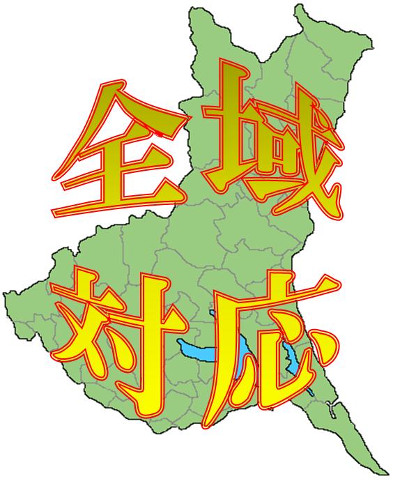 茨城県 全域対応