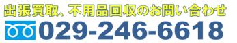 029-246-6618